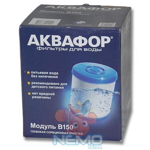 Упаковка Картриджа Аквафор Фаворит В150